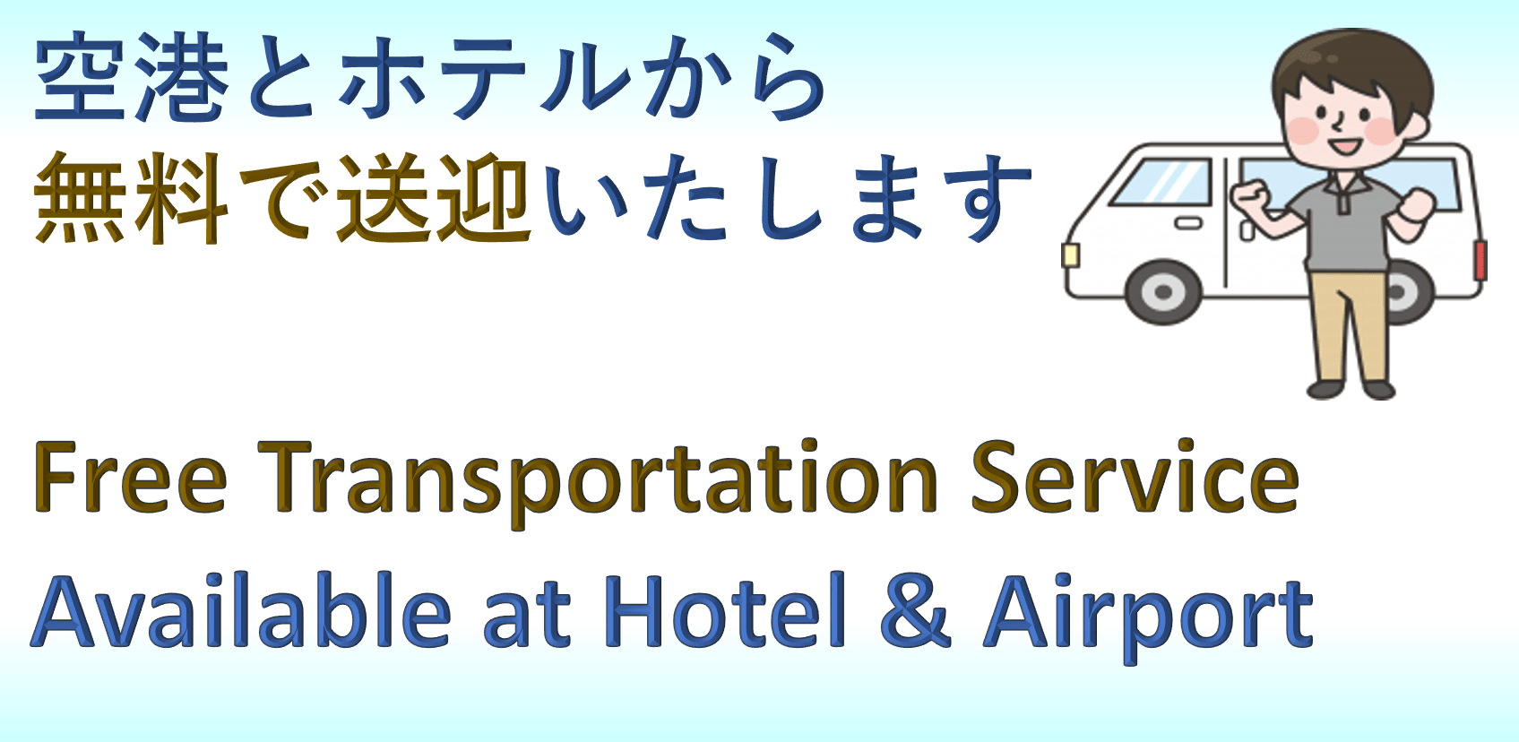 Free Shuttle Bus Service is Available for Guests!